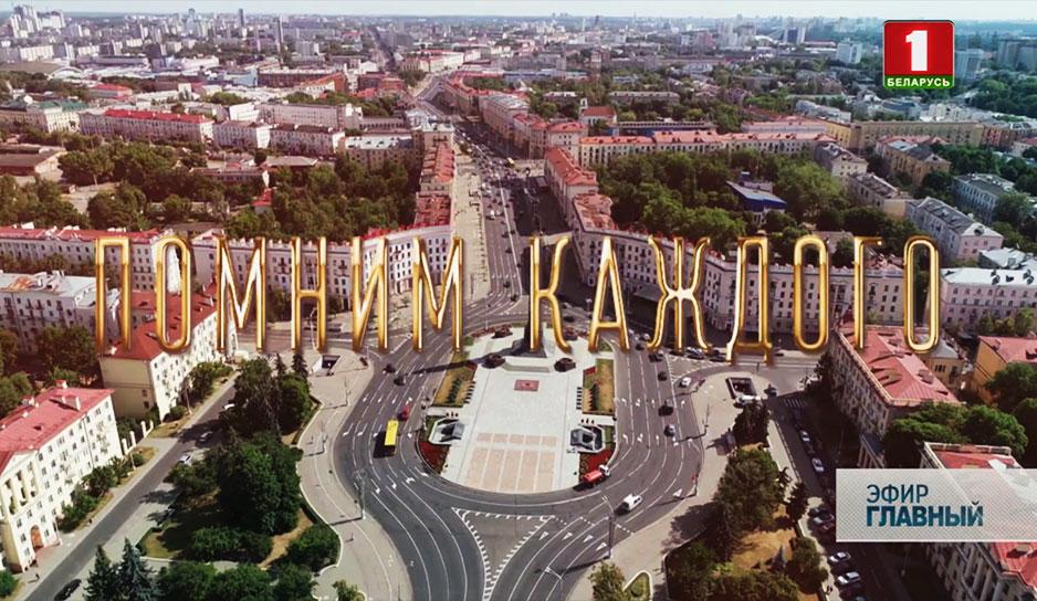 """Акция """"Беларусь помнит. Помним каждого"""" прошла ко Дню Независимости"""