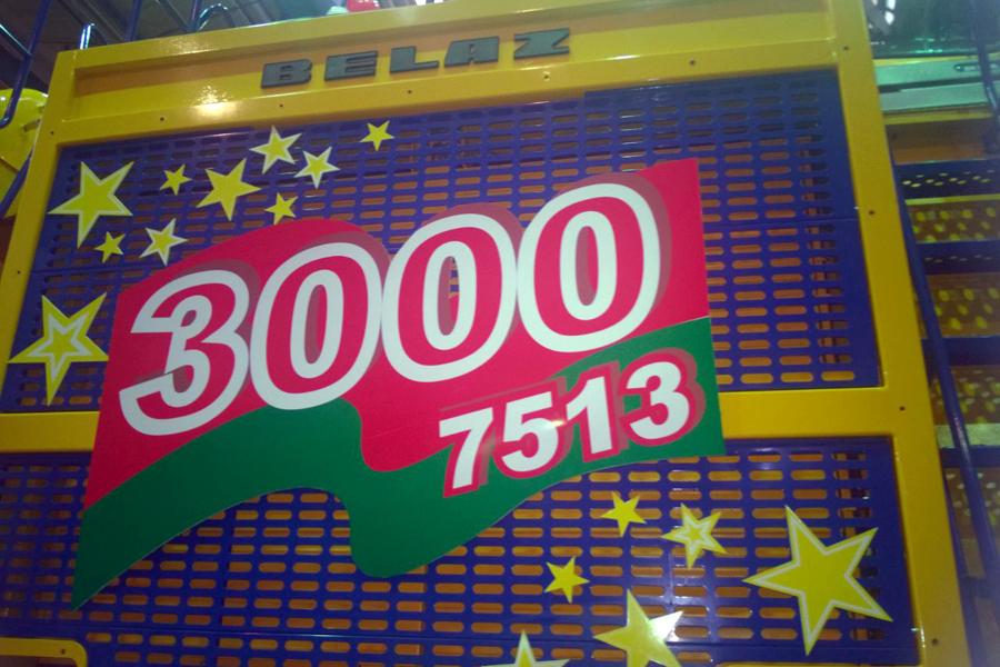 БелАЗ3000.jpg