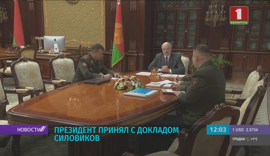 Александр Лукашенко принял с докладами ключевых силовиков страны.jpg