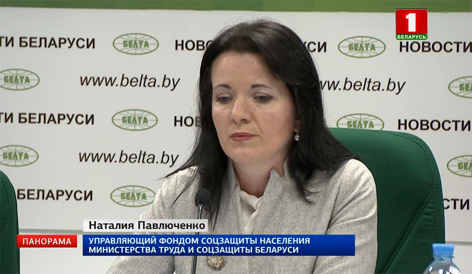 Наталия Павлюченко, управляющий Фондом соцзащиты населения Министерства труда и соцзащиты Беларуси