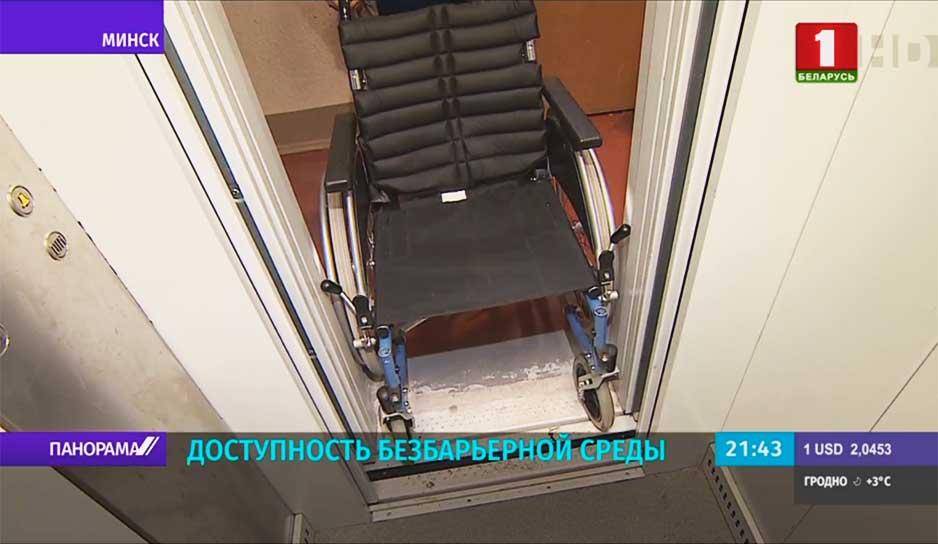 В Беларуси в многоэтажных домах проживают порядка 12 тысяч инвалидов-колясочников
