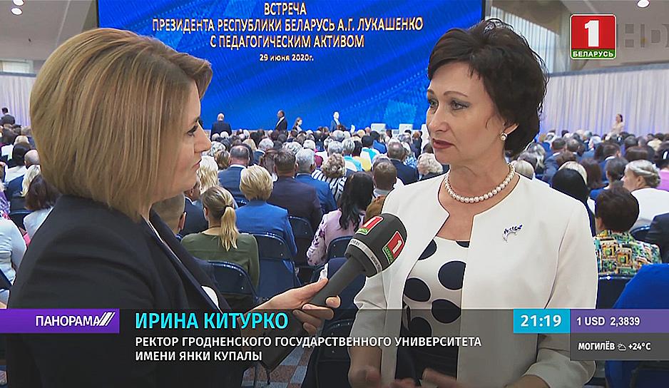 Ирина Китурко, ректор Гродненского государственного университета имени Янки Купалы