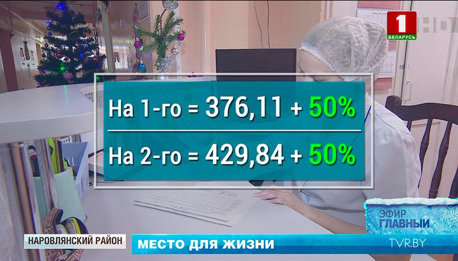 В результате Алена будет получать за первого ребенка почти 565 рублей, а за второго и последующих - 645.