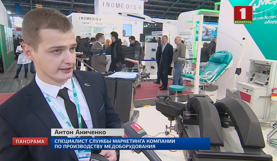 Антон Аниченко, специалист службы маркетинга компании по производству медоборудования