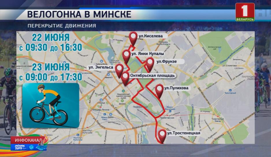 Об особенностях организации дорожного движения во время открытия и закрытия ІІ Европейских игр рассказала дорожная милиция Минска