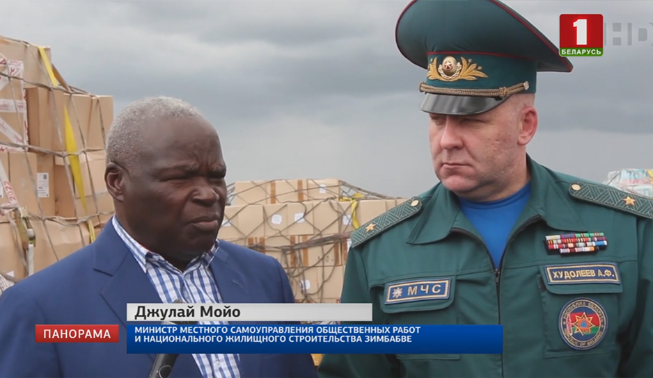 Гуманитарную помощь из Беларуси доставили в Зимбабве