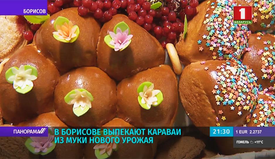 К празднику урожая сейчас готовятся не только пекари и кондитеры