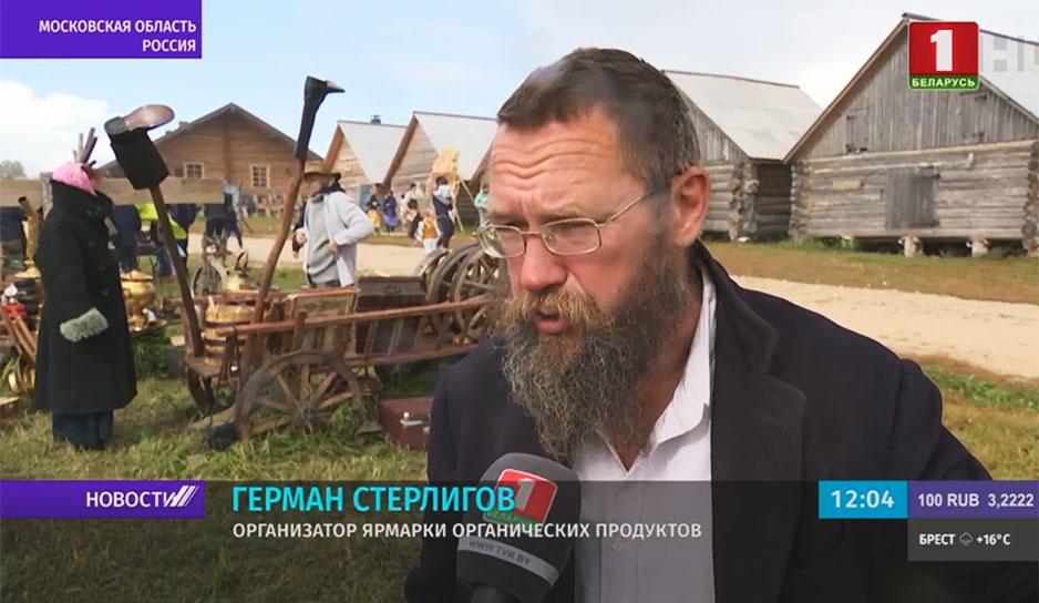 Герман Стерлигов, организатор ярмарки органических продуктов: