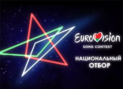 Финал национального отбора на Евровидение 2019