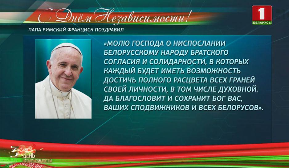 Самые теплые слова и пожелания передал Папа Римский Франциск