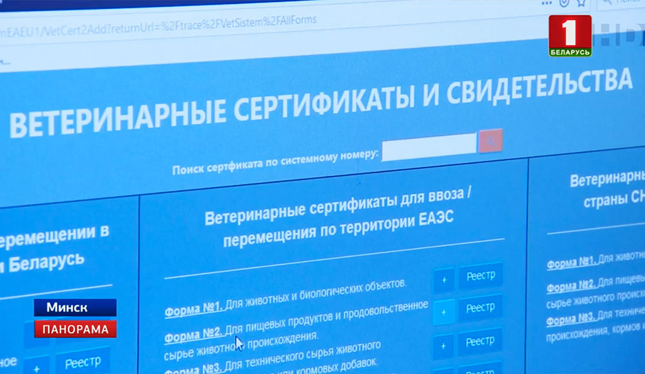 Беларусь и Россия завершают работу над созданием единой системы ветеринарной сертификации