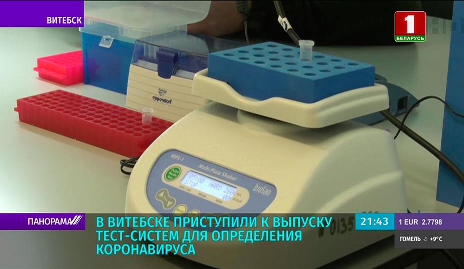 В Витебске приступили к выпуску тест-систем для определения коронавируса