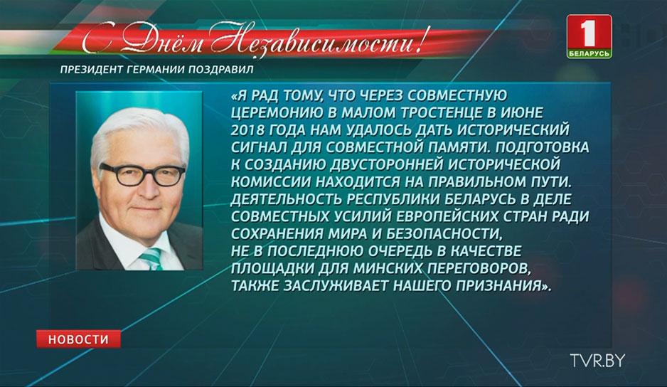 президент ФРГ поздравил.jpg