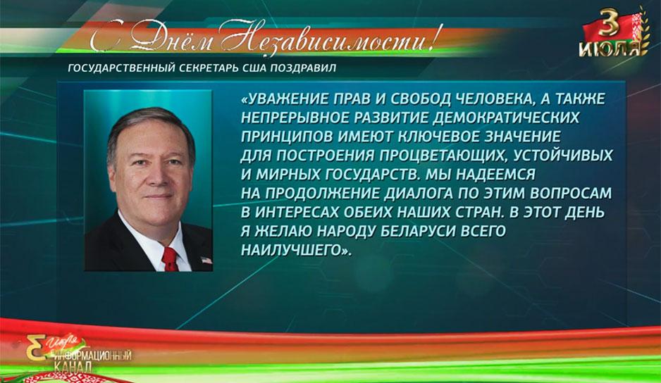 Соединенные Штаты являются непоколебимым приверженцем независимости, суверенитета и территориальной целостности Беларуси.
