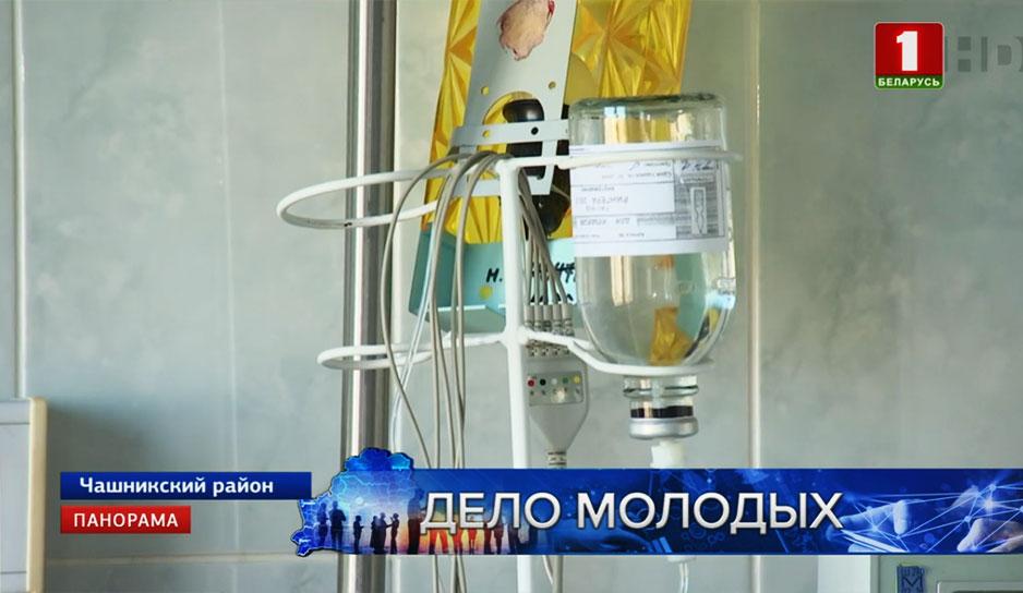 В медицинской службе Чашникского района - 85 врачей. Из них 16 - это молодые специалисты.jpg