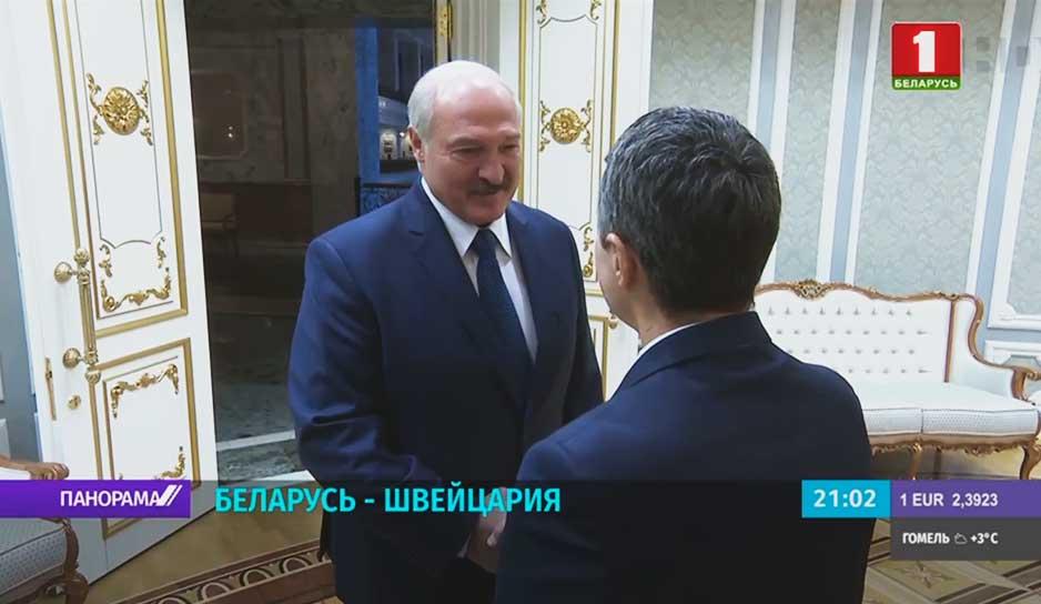А.Лукашенко пригласили в Швейцарию