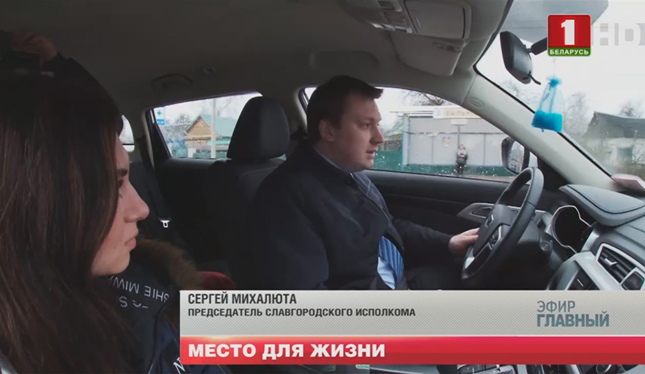 """Славгородский район. """"Место для жизни"""""""