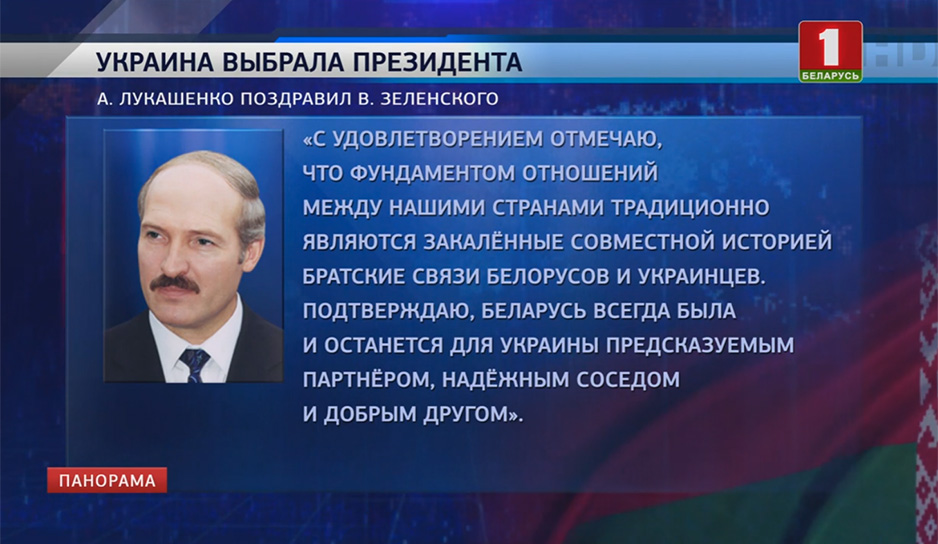 С победой Владимира Зеленского поздравил Президент Беларуси Александр Лукашенко