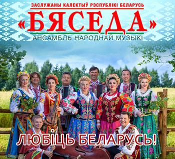 ЛЮБIЦЬ-БЕЛАРУСЬ!.jpg