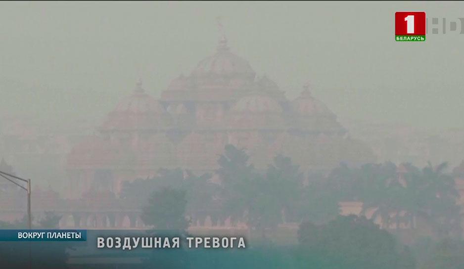 Ежегодно ближе к зиме индийский Нью-Дели затягивает ядовитым смогом