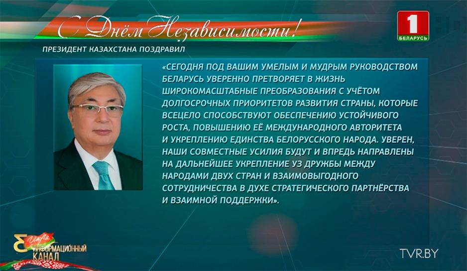 Поздравительные послания в адрес Главы государства также поступили от первого Президента Казахстана Нурсултана Назарбаева и Президента этой страны Касым-Жомарта Токаева.jpg
