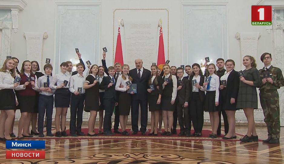 В День Конституции Президент символично вручил паспорта юным талантливым белорусам
