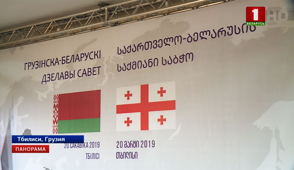 завтра в Тбилиси состоится заседание межправительственной белорусско-грузинской комиссии..jpg