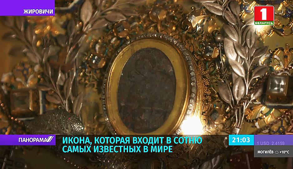 Один из древнейших православных монастырей Беларуси - Жировичский - отмечает 500 лет