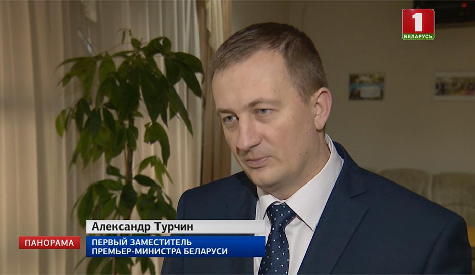 Первый заместитель Премьер-министра Беларуси Александр Турчин