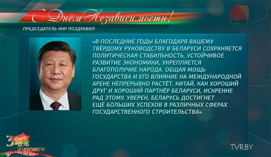 поздравления выразил Председатель КНР Си Цзиньпин.jpg