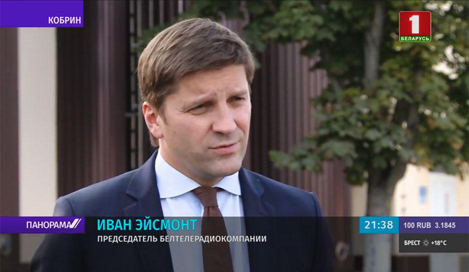 Иван Эйсмонт, Председатель Белтелерадиокомпании