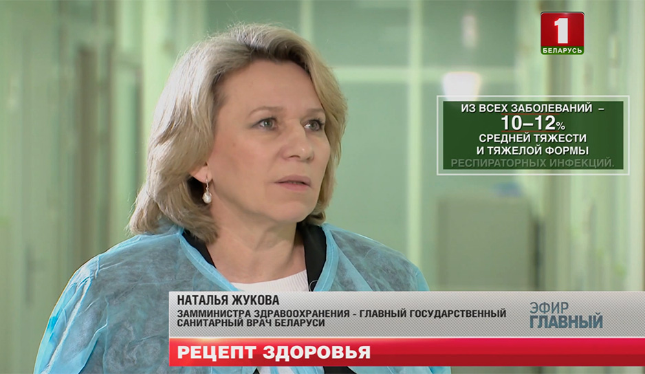 Наталья Жукова, заместитель министра здравоохранения Беларуси, главный санитарный врач Беларуси