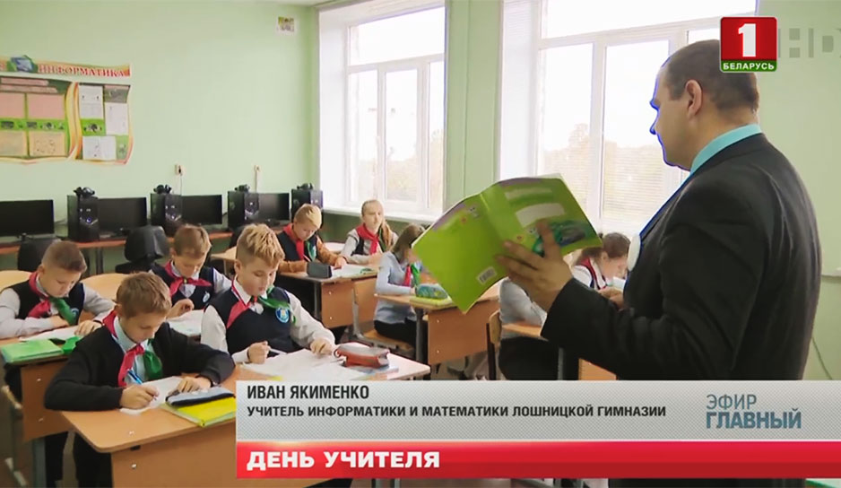Профессиональная история учителя информатики и математики Ивана Якименко
