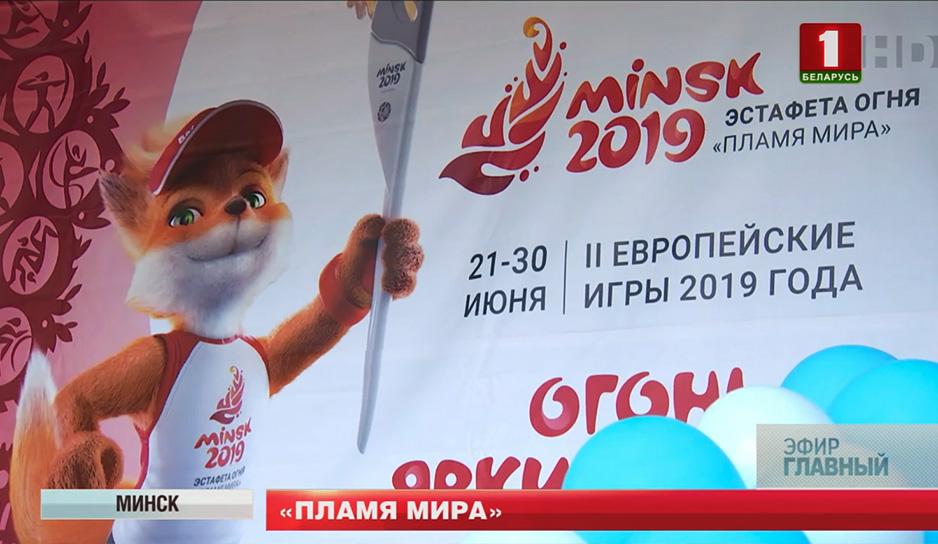 """В церемонии встречи """"Пламени мира"""" в столице будут задействованы более двух тысяч человек"""