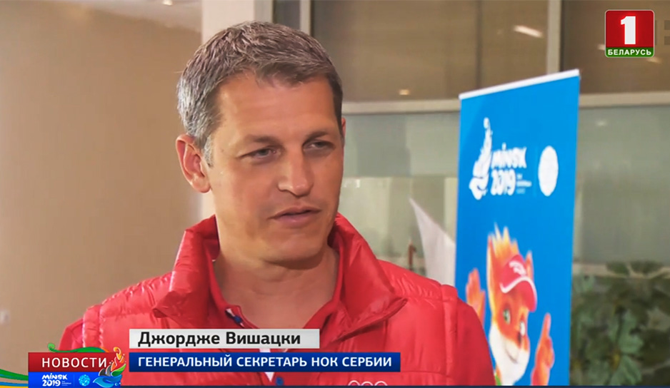Джордже Вишацки, генеральный секретарь НОК Сербии