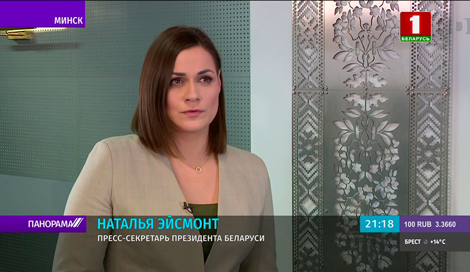 Наталья Эйсмонт, пресс-секретарь Президента Беларуси