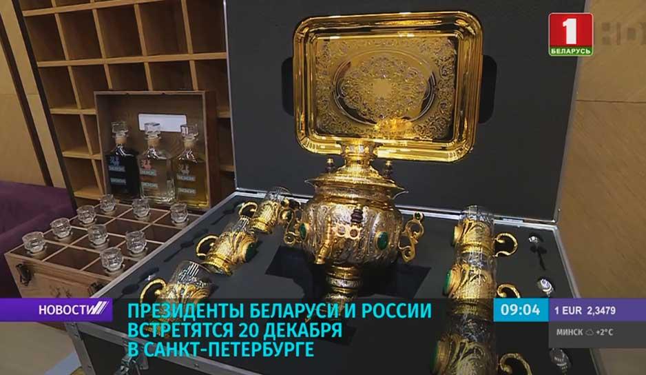 Президенты Беларуси и России встретятся 20 декабря в Санкт-Петербурге