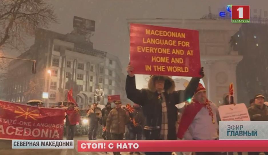 Северная Македония вступила в НАТО