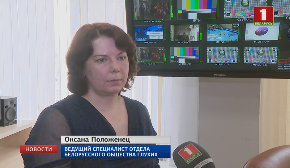 Стажировка в АТН представителей Белорусского общества глухих