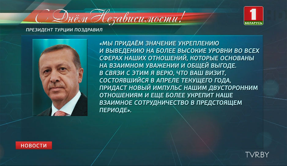 президент Турции поздравил.jpg