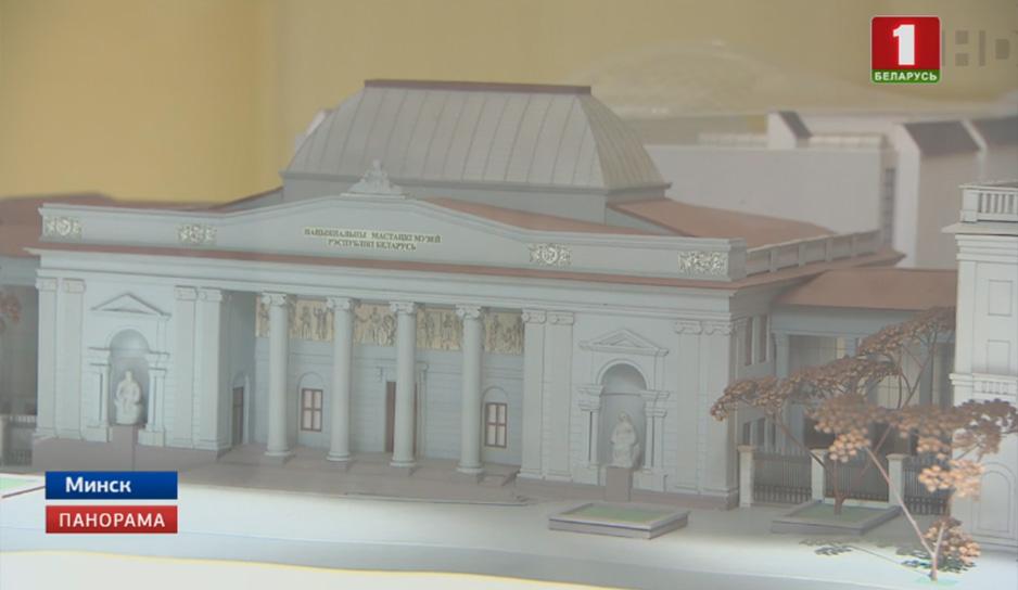 Национальный художественный музей превращается в полноценный арт-кластер Беларуси