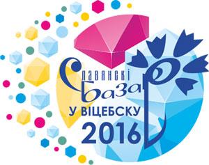 """""""Славянский базар - 2016"""""""