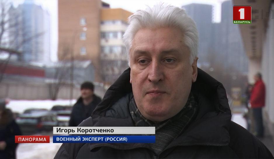 Игорь Коротченко, военный эксперт (Россия)