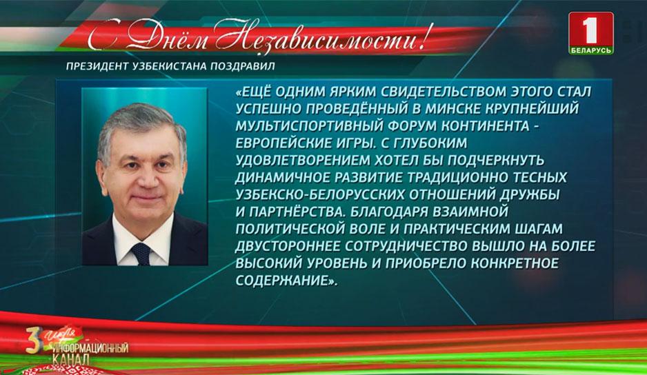 В эти дни поздравления с Днем Независимости поступают в адрес Главы государства и белорусского народа из разных уголков мира - от зарубежных лидеров