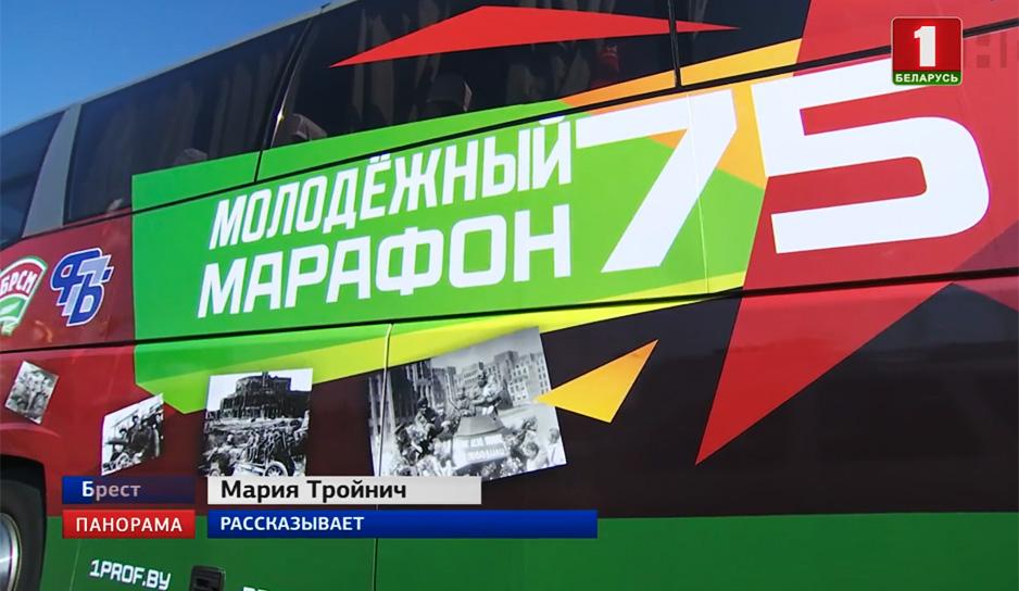 """Участники марафона """"75"""" продолжают путешествие по стране.jpg"""