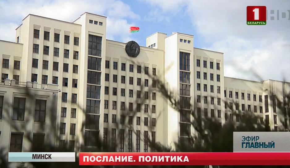 Внешняя и внутренняя политика Беларуси - важный блок Послания Президента.jpg