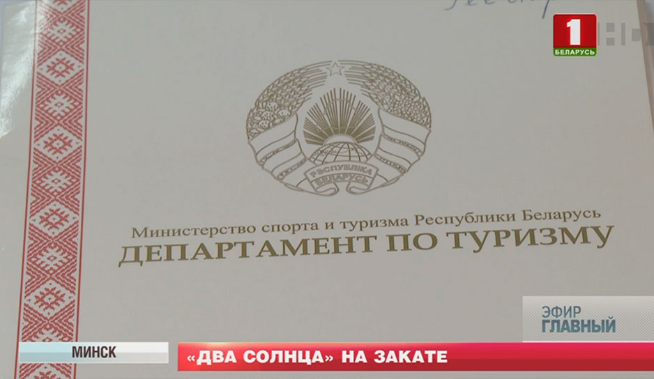 "В Беларуси подготовлен проект нового закона ""О туризме"""