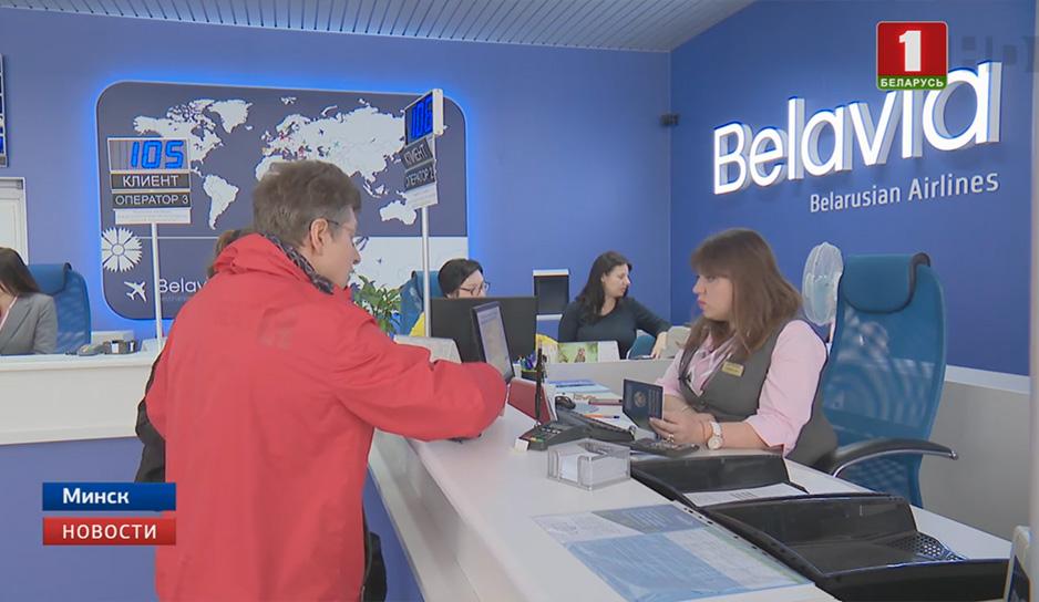 Белавия