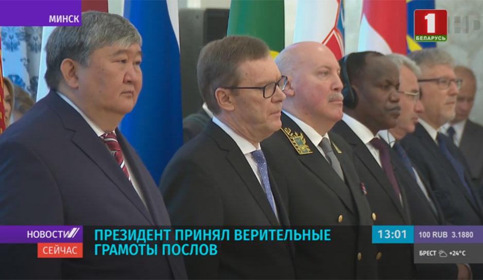 Президент Александр Лукашенко обратился к 13-ти послам во время церемонии вручения верительных грамот