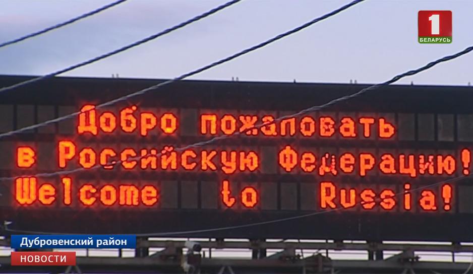 добро пожаловать в РФ.jpg
